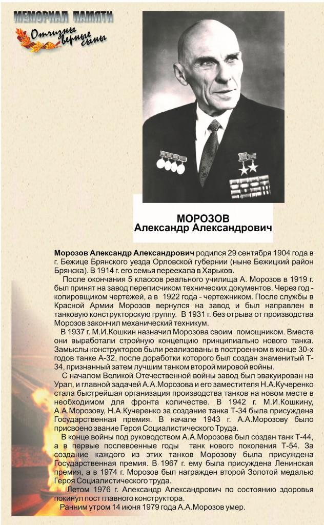 http://pamyatnikibryanska.ru/wp-content/uploads/2015/10/02-632x1024.jpg