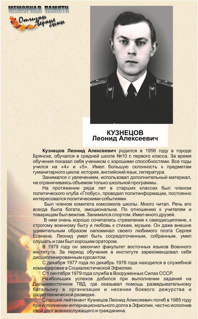 http://pamyatnikibryanska.ru/wp-content/uploads/2015/10/04-637x1024.jpg