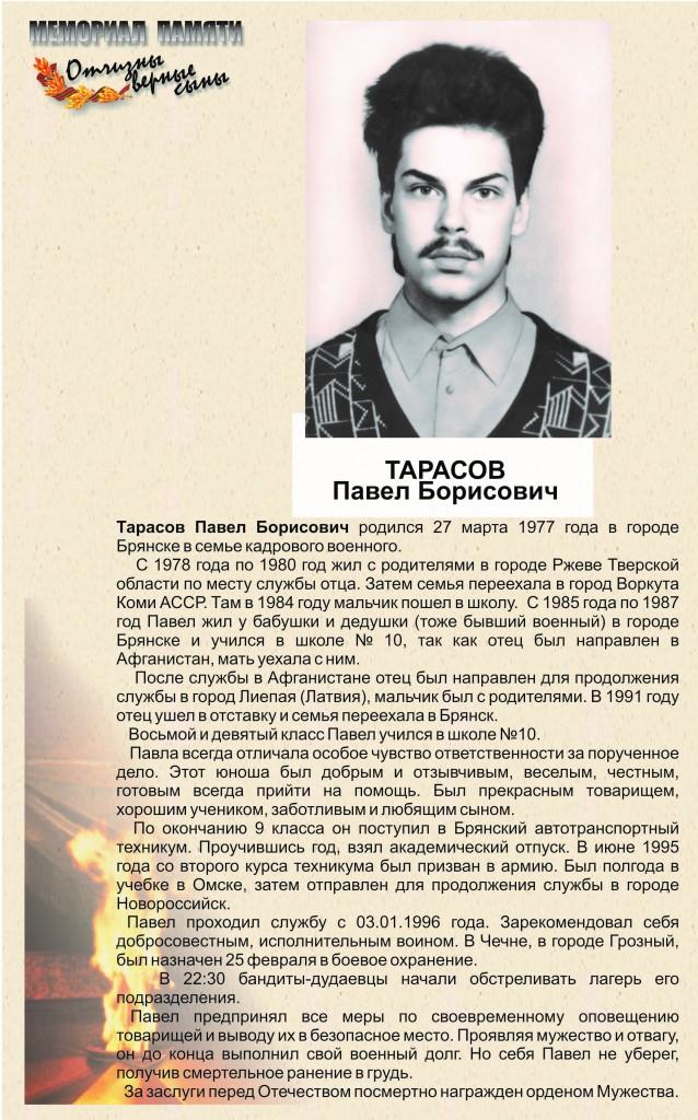 http://pamyatnikibryanska.ru/wp-content/uploads/2015/10/06-638x1024.jpg