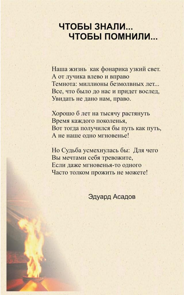 http://pamyatnikibryanska.ru/wp-content/uploads/2015/10/07-640x1024.jpg